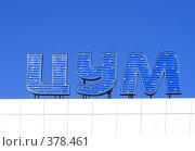 Купить «Надпись ЦУМ», фото № 378461, снято 29 июля 2008 г. (c) Михаил Николаев / Фотобанк Лори
