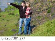 Купить «Парень обнимает девушку и показывает на что-то», фото № 381277, снято 1 мая 2008 г. (c) Арестов Андрей Павлович / Фотобанк Лори