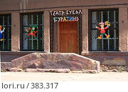Купить «Театр кукол Буратино. Караганда», фото № 383317, снято 31 июля 2008 г. (c) Михаил Николаев / Фотобанк Лори