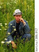 Мужчина. Стоковое фото, фотограф Андрей Шахов / Фотобанк Лори