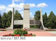 Купить «Мемориал в честь 40-летия Победы в Великой Отечественной войне», фото № 387965, снято 30 июля 2008 г. (c) Лукиянова Наталья / Фотобанк Лори