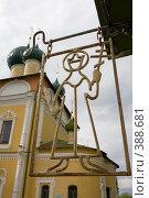 Купить «Город Углич», фото № 388681, снято 26 июля 2008 г. (c) Юрий Синицын / Фотобанк Лори
