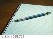 Купить «Ручка и тетрадь», фото № 388753, снято 6 августа 2008 г. (c) Евгений Одеров / Фотобанк Лори