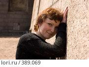 Купить «Улыбающаяся девушка», фото № 389069, снято 12 июня 2008 г. (c) Андрей Шахов / Фотобанк Лори
