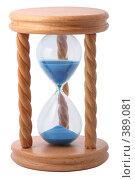 Купить «Песочные часы на белом фоне, изолировано, с путем», фото № 389081, снято 10 июля 2008 г. (c) Pshenichka / Фотобанк Лори