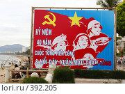Купить «Плякат на пляже в Нячанге, Вьетнам», фото № 392205, снято 13 июня 2008 г. (c) Валерий Шанин / Фотобанк Лори
