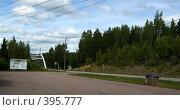 Купить «Дорога в финляндии», фото № 395777, снято 5 августа 2008 г. (c) Андрей Некрасов / Фотобанк Лори
