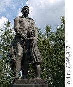 Купить «Мемориал в г. Одинцово», фото № 395817, снято 13 июля 2008 г. (c) Михаил Феоктистов / Фотобанк Лори