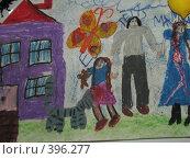 Купить «Моя семья», фото № 396277, снято 20 июля 2008 г. (c) maruta bekina / Фотобанк Лори