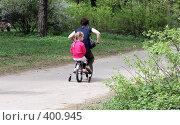 Купить «Вспомнить детство», фото № 400945, снято 1 мая 2008 г. (c) Anna / Фотобанк Лори