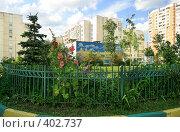 Купить «Зеленый дворик с разрисованным техническим зданием, Марьино, Москва», фото № 402737, снято 12 июля 2008 г. (c) Fro / Фотобанк Лори