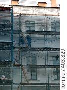 Купить «Ремонт фасада. Леса, затянутые сеткой», фото № 403829, снято 23 мая 2018 г. (c) Сергей  Ушаков / Фотобанк Лори