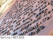 Купить «Фрагмент медной пластины на центральном столбе Троице-Сергиевой Лавры», фото № 407833, снято 17 августа 2008 г. (c) Ekaterina Chernenkova / Фотобанк Лори