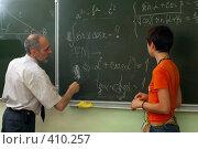 Купить «Учитель и ученица у доски решают математическую задачу», фото № 410257, снято 19 августа 2007 г. (c) Татьяна Белова / Фотобанк Лори