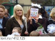 Купить «Старшеклассница держит в руках дневник», фото № 412125, снято 1 сентября 2007 г. (c) Михаил Мозжухин / Фотобанк Лори