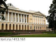 Купить «Михайловский дворец. Санкт Петербург», фото № 413161, снято 20 августа 2008 г. (c) Роман Захаров / Фотобанк Лори