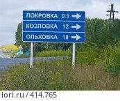 Купить «Указатель направления», эксклюзивное фото № 414765, снято 22 июля 2008 г. (c) Ирина Солошенко / Фотобанк Лори