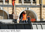 Купить «Рабочий и груз, поднимаемый автокраном», фото № 415561, снято 13 июня 2008 г. (c) Дмитрий Яковлев / Фотобанк Лори