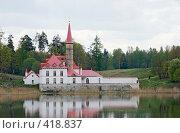 Купить «Приоратский дворец. Гатчина», эксклюзивное фото № 418837, снято 9 мая 2008 г. (c) Александр Щепин / Фотобанк Лори