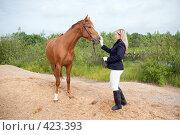 Купить «Игры с лошадью», фото № 423393, снято 3 июня 2020 г. (c) Александр Fanfo / Фотобанк Лори