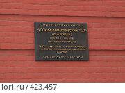 Купить «Табличка театра Корша в г. Москва», фото № 423457, снято 23 августа 2008 г. (c) Роман Захаров / Фотобанк Лори