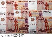 Купюры 5000 рублей. Стоковое фото, фотограф Дмитрий Голиков / Фотобанк Лори