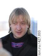 Купить «Евгений Плющенко, лицо крупным планом», фото № 427893, снято 29 января 2008 г. (c) Артём Анисимов / Фотобанк Лори