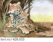Купить «Семья леопардов», эксклюзивная иллюстрация № 428033 (c) Инна Козырина (Трепоухова) / Фотобанк Лори