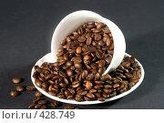 Купить «Чашка и рассыпанные зерна черного натурального кофе на сером фоне», фото № 428749, снято 28 августа 2008 г. (c) Кирилл Курашов / Фотобанк Лори