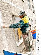 Купить «Маляр, замазывающий швы панельного дома», фото № 428801, снято 29 августа 2008 г. (c) Дмитрий Яковлев / Фотобанк Лори