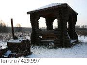 Купить «Беседка», фото № 429997, снято 12 января 2008 г. (c) Сергей Авдеев / Фотобанк Лори