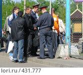 Купить «Москва. Милиционеры проверяют документы при входе на Вернисаж .», эксклюзивное фото № 431777, снято 3 мая 2008 г. (c) lana1501 / Фотобанк Лори