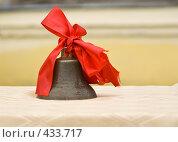 Купить «Школьный звонок (колокол)», фото № 433717, снято 1 сентября 2008 г. (c) Игорь Момот / Фотобанк Лори