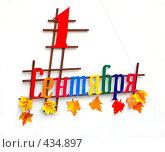 """Купить «Надпись на стене """"1 сентября""""», эксклюзивное фото № 434897, снято 1 сентября 2008 г. (c) Ирина Солошенко / Фотобанк Лори"""