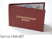 Купить «Студенческий билет», фото № 436497, снято 16 апреля 2008 г. (c) Татьяна Дигурян / Фотобанк Лори