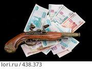 Купить «Деньги и старинный пистолет на черном фоне», фото № 438373, снято 3 сентября 2008 г. (c) Федор Королевский / Фотобанк Лори
