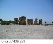 Купить «Руины древнего города Хиераполиса в Турции», фото № 439289, снято 24 июля 2007 г. (c) Сергей Карцов / Фотобанк Лори