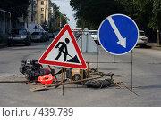 Купить «Дорожные работы», фото № 439789, снято 5 сентября 2008 г. (c) Сергей Лысенков / Фотобанк Лори