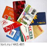 Купить «Дисконтные карты разных гипермаркетов», фото № 443481, снято 6 сентября 2008 г. (c) Юлия Подгорная / Фотобанк Лори