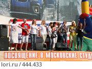 Купить «Москва. День города. Посвящение в московские студенты.», фото № 444433, снято 3 января 2000 г. (c) Наталья Волкова / Фотобанк Лори
