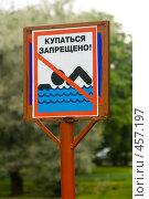 Купить «Купаться запрещено», фото № 457197, снято 13 октября 2005 г. (c) Юлия Сайганова / Фотобанк Лори