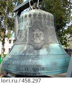 Купить «Большой колокол, привезенный из США в Свято-Данилов ставропигиальный монастырь», фото № 458297, снято 7 мая 2007 г. (c) Александр Висляев / Фотобанк Лори