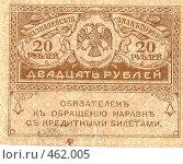 Купить «20 руб», фото № 462005, снято 16 сентября 2008 г. (c) Артём Дудкин / Фотобанк Лори