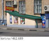 """Купить «Магазин """"Продукты""""», эксклюзивное фото № 462689, снято 16 августа 2008 г. (c) lana1501 / Фотобанк Лори"""