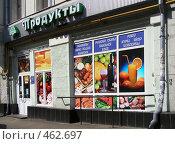 """Купить «Магазин """"Продукты""""», эксклюзивное фото № 462697, снято 16 августа 2008 г. (c) lana1501 / Фотобанк Лори"""
