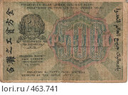 Купить «Расчетный денежный знак, 500 рублей 1919г», фото № 463741, снято 14 августа 2018 г. (c) Анастасия Лукьянова / Фотобанк Лори