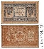 Купить «Один рубль, 1898 год», фото № 464445, снято 17 сентября 2008 г. (c) Кравецкий Геннадий / Фотобанк Лори