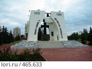 Купить «Памятник погибшим в Афганистане, город Белгород», фото № 465633, снято 17 сентября 2008 г. (c) Саломатников Владимир / Фотобанк Лори