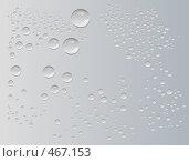 Купить «Капли воды. Вектор», иллюстрация № 467153 (c) Losevsky Pavel / Фотобанк Лори