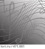 Купить «Абстрактный музыкальный фон», иллюстрация № 471881 (c) Юрий Борисенко / Фотобанк Лори